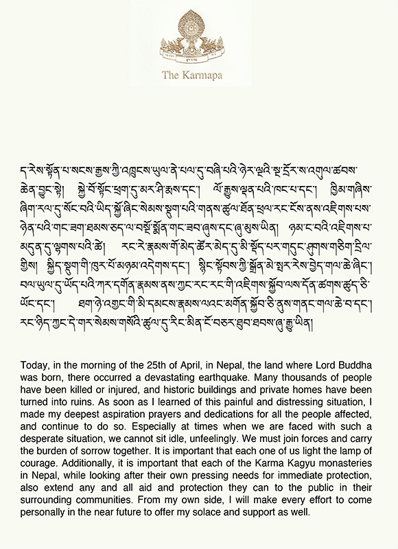 Nepal condolence with letter head